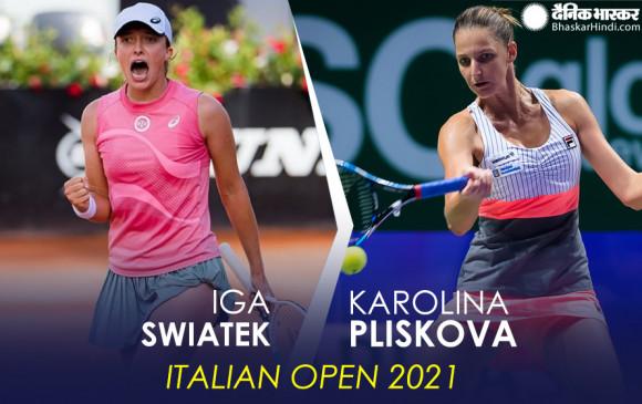 Italian open 2021 final: पोलैंड की इगा स्विएटेक से भिड़ेंगी चेक की कैरोलिना प्लीस्कोवा