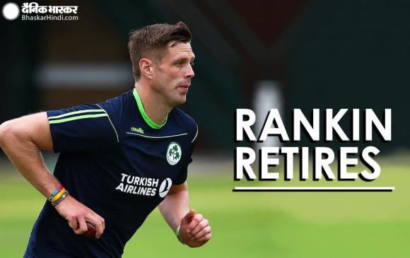 इंग्लैंड और आयरलैंड के लिए खेलने वाले तेज गेंदबाज बोइड रेंकिन ने संन्यास लिया