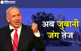 Israel-Palestine Conflict: सीज़फायर के बाद बयानबाजी तेज, इजराइली PM बोले- जंग की शुरुआत हमने नहीं की, हमास ने 4 हजार रॉकेट दागे