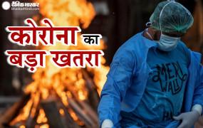 भारत में आने वाले तीन महीनों में कोरोना से होगी 10 लाख लोगों की मौत ! यहां पढ़ें Lancet की रिपोर्ट