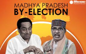 Madhya Pradesh By-election: दमोह सीट पर कांग्रेस के उम्मीदवार टंडन आगे, मतगणना जारी