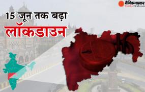 महाराष्ट्र में अब 15 जून तक लॉकडाउन, ज़रूरी सामान की दुकान खोलने का वक्त बढ़ाया गया