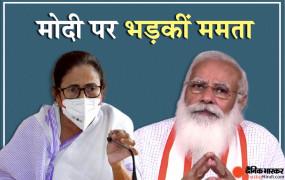प्रधानमंत्री की मीटिंग में भड़कीं CM ममता, कहा- मुझे बोलने का मौका नहीं दिया, मुंह छुपाकर भाग गए मोदी