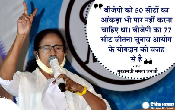 TMC की जीत के बाद प्रेस कांफ्रेंस में बोली ममता बनर्जी- BJP चुनाव आयोग की मदद से जीतीं 77 सीटें