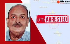 डोमिनिका से क्यूबा भागने की फिराक में था मेहुल चोकसी, गिरफ्तारी के बाद एंटीगुआ के पीएम ने हीरा व्यापारी को सीधे भारत को सौंपने को कहा