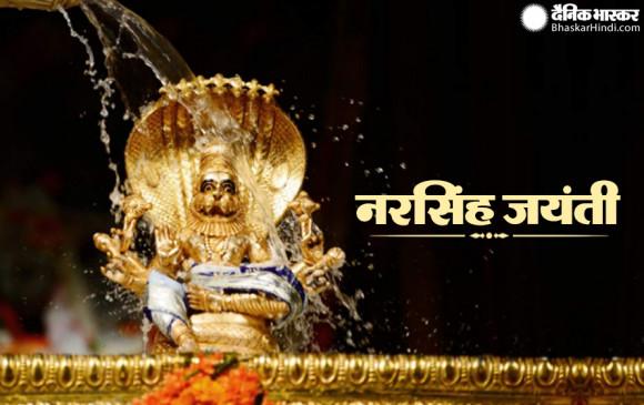 नरसिंह जयंती 2021: इस पूजा से मिलेगी हर प्रकार के संकटोंं से मुक्ति, जानें विधि और मुहूर्त