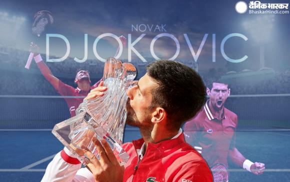 जोकोविच ने जीता करियर का 83वां खिताब, मोलकान को हराकर अपनेनाम किया बेलग्रेड ओपन