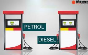Fuel Price: पेट्रोल-डीजल के नए दाम हुए जारी, जानें आज कितनी चुकाना होगी कीमत