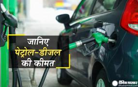 Fuel Price: फिर बढ़ी पेट्रोल और डीजल की कीमतें , जानें आज आपको कितनी चुकाना होगी कीमत