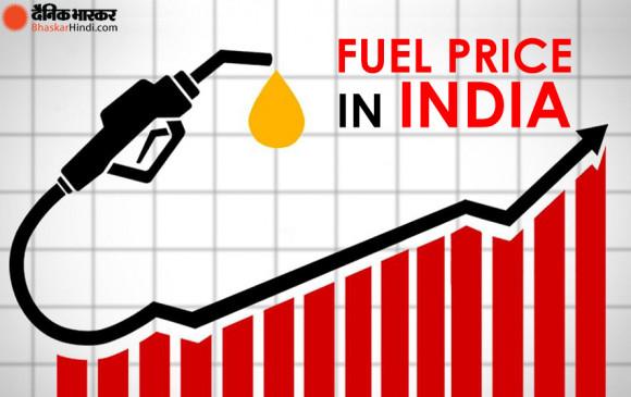 Fuel Price: मई के आखिरी दिन भी बढ़े पेट्रोल- डीजल के दाम, पूरे माह में इतना महंगा हो गया ईधन