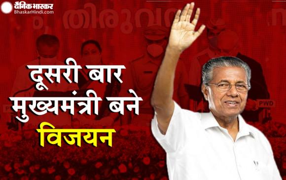 पिनाराई दूसरी बार बने केरल के मुख्यमंत्री, राज्यपाल आरिफ मोहम्मद ने दिलाई शपथ, लेफ्ट ने जीतीं थी 99 सीटें
