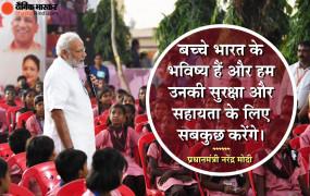 PM केयर्स फंड से मदद: कोरोना से अनाथ हुए बच्चों को मिलेगी फ्री शिक्षा, हेल्थ बीमा और 10 लाख रुपये