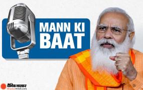 मन की बात: प्रधानमंत्री नरेंद्र मोदी ने कहा- 7 सालों में हमने एक देश के रूप में काम किया
