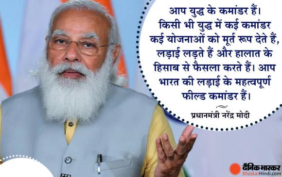 DM मीटिंग में PM मोदी बोले- फील्ड ऑफिसर्स कोरोना के खिलाफ कमांडर, आप ही सरकारी योजनाओं को साकार करते हैं