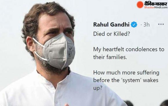 चामराजनगर में ऑक्सीजन की कमी से गई 24 मरीजों की जान, राहुल गांधी बोले- ये मौते हैं या हत्या