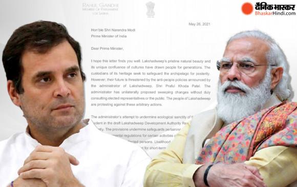 राहुल गांधी ने PM मोदी को पत्र लिखा, लक्षद्वीप एडमिनिस्ट्रेटर के आदेशों को मनमाना बताते हुए वापस लेने का आग्रह किया - bhaskarhindi.com
