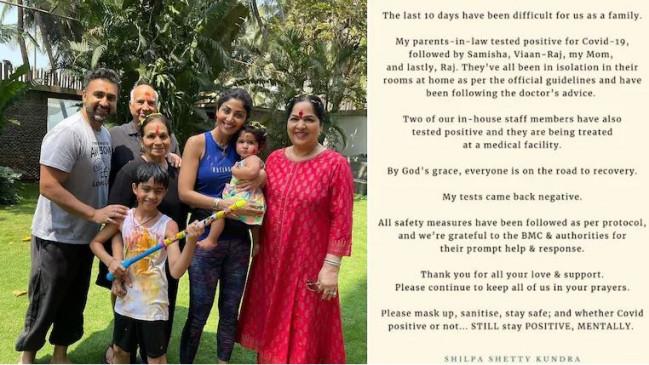 Coronavirus: शिल्पा शेट्टी का परिवार कोरोना से संक्रमित, एक्ट्रेस का टेस्ट निगेटिव