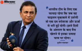 सुनील गावस्कर ने बताया, इंग्लैंड के खिलाफ WTC फाइनल से पहले टेस्ट सीरीज खेलने का न्यूजीलैंड को कैसे होगा नुकसान