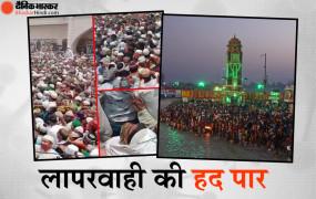 लापरवाही की दो तस्वीरें: बदायूं में मुस्लिम धर्मगुरु के जनाजे में उमड़े 20 हजार लोग, हरिद्वार के गंगा घाट में श्रद्धालुओं ने तोड़ा कोरोना प्रोटोकॉल