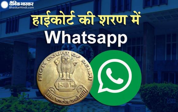 केन्द्र सरकार की गाइडलाइंस को चैलेंज करने दिल्ली हाईकोर्ट पहुंचा वाट्सऐप, कहा- ये यूजर्स की प्राइवेसी के खिलाफ है