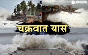 चक्रवात 'यास' ने ओडिशा के बाद बंगाल में दी दस्तक, 3.8 तीव्रता के साथ आया भूकंप, तेज हवाओं के साथ बारिश, झारखंड-बिहार में अलर्ट