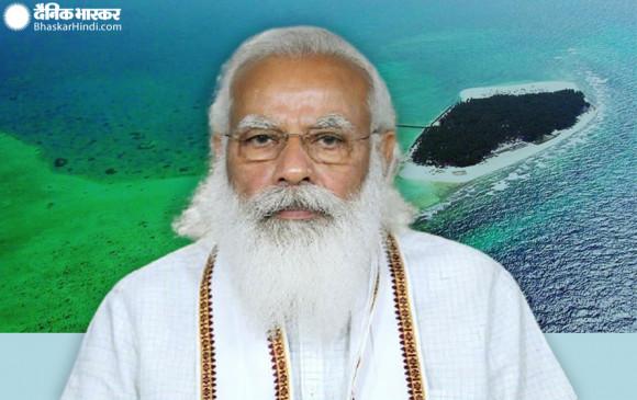 लक्षद्वीप के नए ड्राफ्ट पर 93 पूर्व सिविल सर्वेंटों ने जताई गहरी चिंता, पीएम मोदी को पत्र लिखकर इसे वापस लेने को कहा - bhaskarhindi.com