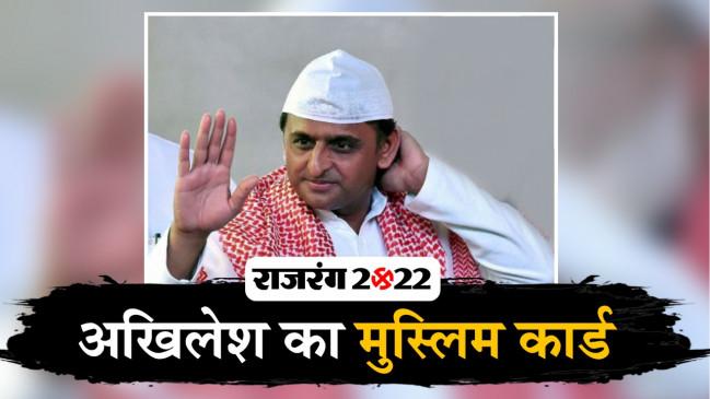 UP vidhansabh chunav: मुस्लिम मतदाताओं को रिझाने में लगे अखिलेश, उठाया बड़ा कदम