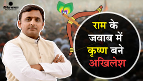 उत्तरप्रदेश विधानसभा चुनाव से पहले अखिलेश यादव का बड़ा दांव, राम के जवाब में कृष्ण की एंट्री