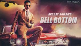 """इस तारीख को होगी फिल्म """"बेल बॉटम"""" वर्ल्डवाइड सिनेमाघरों में रिलीज, अक्षय कुमार ने किया ऐलान"""