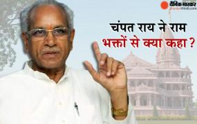 राम मंदिर पर चंपत राय का एक और बड़ा बयान, राम भक्तों से कर डाली बड़ी अपील