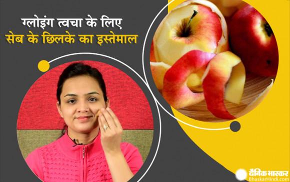 Beauty: सेब के छिलके से चेहरा करेगा ग्लो, दाग-धब्बों से मिलेगी राहत
