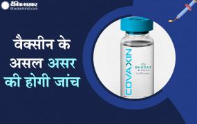 कोवैक्सिन की रियल-वर्ल्ड इफेक्टिवनेस जांचने के लिए, फेज-4 क्लीनिकल ट्रायल कंडक्ट करेगी भारत बायोटेक