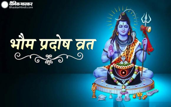 भौम प्रदोष व्रत: आज इस विधि से करें भगवान शिव की पूजा, जानें शुभ मुहूर्त