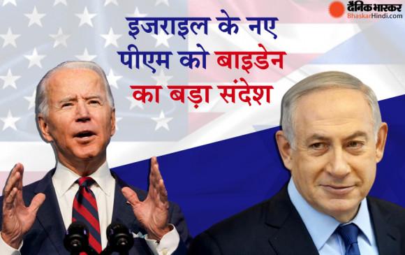 बाइडन ने दी इजराइल के नए पीएम को बधाई, दोनों देशों के संबंधों पर कही बड़ी बात