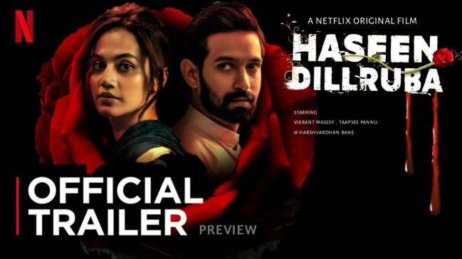 फिल्म 'हसीन दिलरुबा' का ट्रेलर आउट, तापसी पन्नू और विक्रांत मैसी आए नजर, नेटफ्लिक्स पर होगी रिलीज
