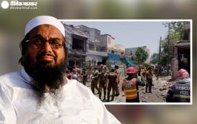 पाकिस्तान: आतंकी हाफिज सईद के घर के पास बम धमाका, 2 लोगों की मौत 17 जख्मी