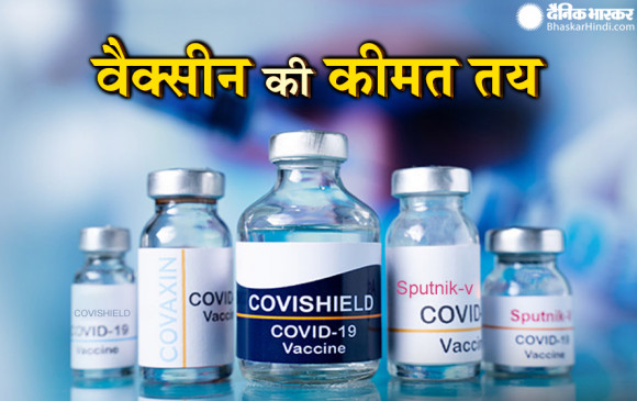 सरकार ने प्राइवेट अस्पतालों के लिए तय की कोविड-19 वैक्सीन की कीमत, सबसे महंगी कोवैक्सिन को 1410 रुपए में बेचा जाएगा