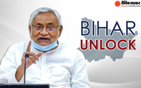 बिहार हुआ अनलॉक, CM नीतीश का ऐलान- शाम 7 से सुबह 5 बजे तक रहेगा नाइट कर्फ्यू
