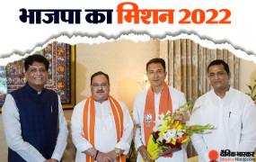 कांग्रेस नेता जितिन प्रसाद को पार्टी में शामिल कर बीजेपी ने तैयार किया मिशन उत्तर प्रदेश 2022 !