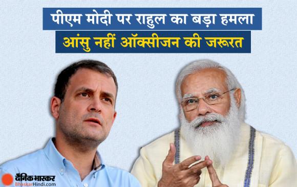 कांग्रेस नेता राहुल गांधी ने जारी किया श्वेत पत्र, कहा- तीसरी लहर का आना तय, सरकार को करनी होगी तैयारी