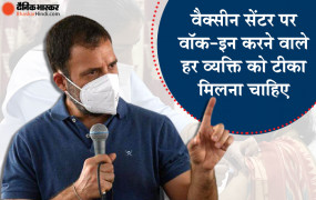 वैक्सीनेशन पर राहुल गांधी ने उठाया सवाल, कहा- जिन्होंने रजिस्ट्रेशन नहीं कराया है उन्हें भी लगाया जाए टीका