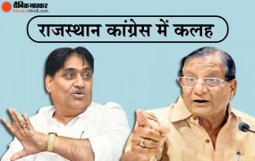 बैठक में भिड़ें गहलोत मंत्री: प्रदेशाध्यक्ष डोटासरा बोले- सोनिया गांधी से शिकायत कर दूंगा, मंत्री धारीवाल ने कहा- मैं सब देख लूंगा, मुझे ज्ञान न दें