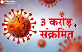 Coronavirus: देश में 3 करोड़ के पार पहुंचा संक्रमितों का आंकड़ा, बीते 24 घंटे में मिले 50 हजार नए केस