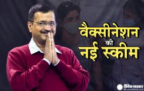दिल्ली सरकार की नई स्कीम 'जहां वोट, वहां वैक्सीनेशन', केजरीवाल बोले- घर-घर जाकर करेंगे वैक्सीनेशन