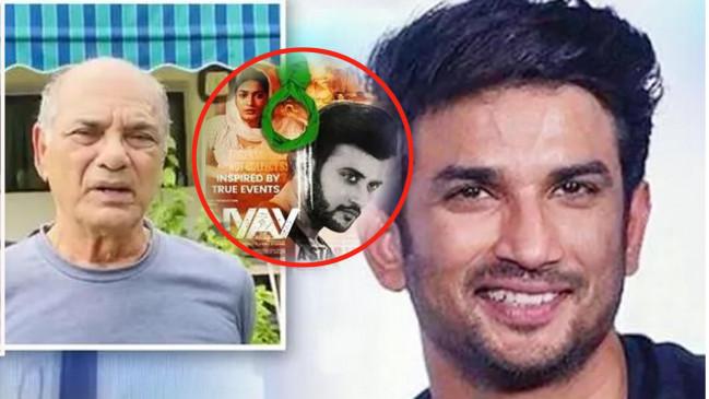 सुशांत के पिता की याचिका खारिज, अभिनेता पर आधारित फिल्म 11 जून को होगी रिलीज