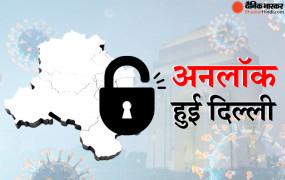 Delhi unlock: दिल्ली में धीरे-धीरे खुले बाजार, 50 प्रतिशत क्षमता के साथ मेट्रो सर्विस चालू