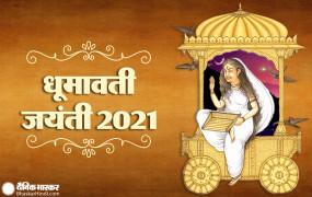 धूमावती जयंती 2021: माता पार्वती के इस रूप की पूजा करने से संकट होंगे दूर, जानें पूजा की विधि