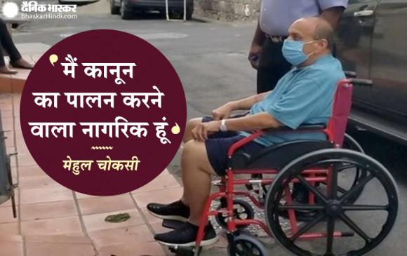 PNB घोटाले का आरोपी मेहुल चोकसी बोला- मेडिकल ट्रीटमेंट लेने के लिए भारत छोड़ा था, भारतीय अधिकारियों को पूछताछ के लिए इनवाइट किया
