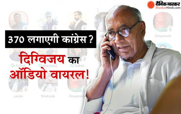 सत्ता में वापसी पर कश्मीर में दोबारा 370 लगाएगी कांग्रेस? दिग्विजय सिंह के वायरल ऑडियो से सियासत गर्म - bhaskarhindi.com