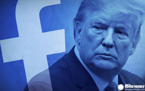 फेसबुक की बड़ी कार्रवाई, पूर्व अमेरिकी राष्ट्रपति डोनाल्ड ट्रम्प का अकाउंट जनवरी 2023 तक के लिए सस्पेंड किया